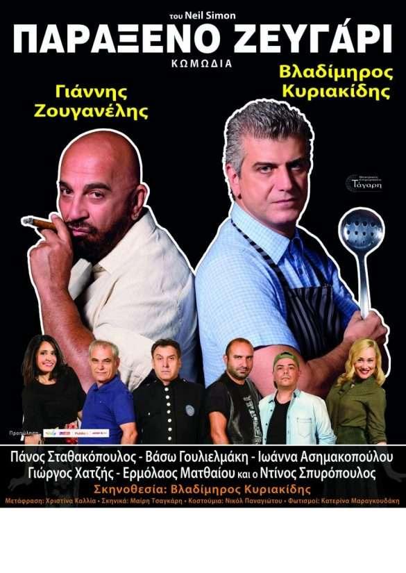 ΠΑΡΑΞΕΝΟ-ΖΕΥΓΑΡΙ-ΦΩΤΟ-2