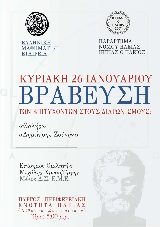 Ελληνική Μαθηματική Εταιρεία -Παράρτημα Ηλείας: Βραβεύουν τους επιτυχόντες των Μαθηματικών Διαγωνισμών «Ο Θαλής» και «Δημήτρης Ζούνης»