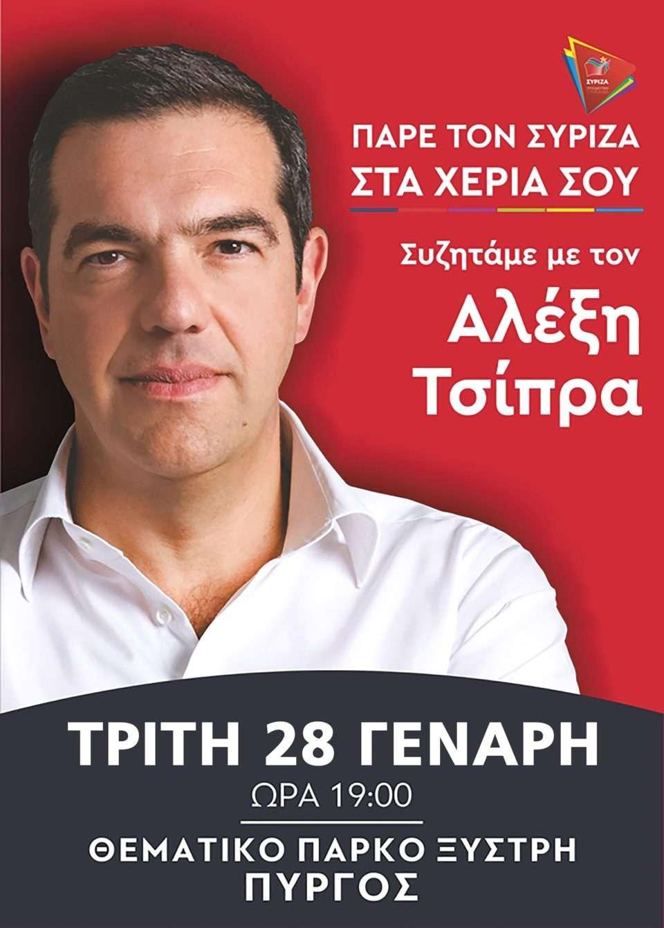 Την Τρίτη 28 Ιανουαρίου τελικά ο Αλέξης Τσίπρας στο Πύργο - Oμιλία σε ανοιχτή συνέλευση στο Θεματικό Πάρκο Ξυστρή