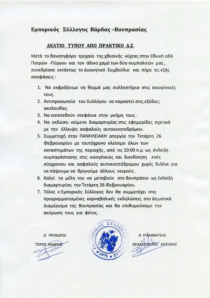 Εμπορικός Σύλλογος Βάρδας: Ψήφισμα για την τραγωδία με τους δύο νεκρούς- Κλείσιμο των καταστημάτων αύριο 26/02 και συμμετοχή στην Πανηλειακή κινητοποίηση για το Πάτρα-Πύργος