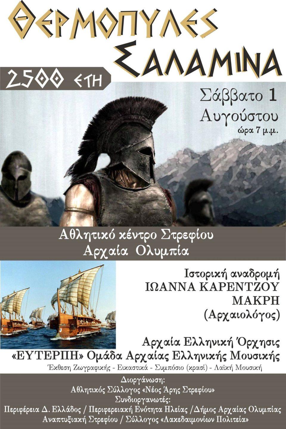 Εκδηλώσεις 2500 χρόνια Θερμοπύλες- Σαλαμίνα – Το Σάββατο 1 Αυγούστου στο Αθλητικό Κέντρο Στρεφίου